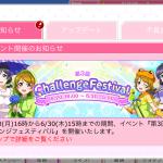 【Challenge Festival#3】次のイベントものんたんやんか!