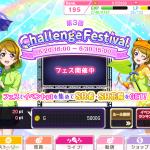 【Challenge Festival#3】今回の目標の整理