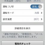 【アクアリウム】水槽の夏対策~無線LANでエアコンのON/OFFを遠隔操作~