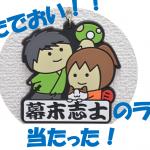 【幕末志士】6月のプレゼント企画のラバストが届いた!嬉しすぎる