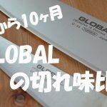 【キッチン】GLOBAL三徳包丁購入後10ヶ月後比較