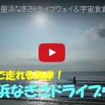【レジャー】千里浜なぎさドライブウェイ&宇宙食を食べたよ!の動画