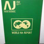 【アクアリウム】AJ(アクアジャーナル)252号購入!世界のADAショップ特集