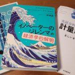 【Study】計量経済の入門書で1番良かったもの