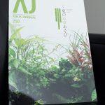 【アクアリウム】AJ(アクアジャーナル)7月号の詫び草ウォールがめっちゃ気になる!