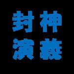 【ブックレビュー】封神演義(作:藤崎竜)が漫画の中で一番好きな件